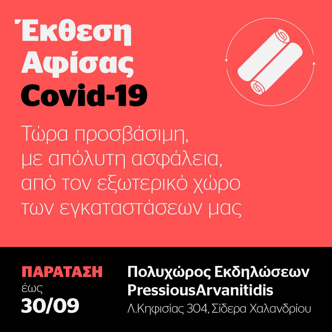 """Έκθεση αφίσας """"50 αφίσες για τον Covid-19"""""""