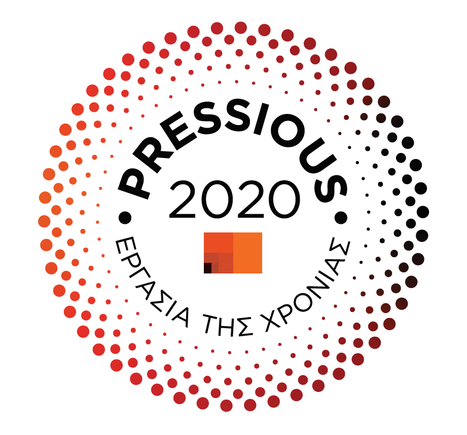 Pressious Εργασία της Χρονιάς 2020 – ΜΥΤΙΛΗΝΑΙΟΣ